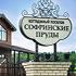Коттеджный поселок «Софринские пруды»